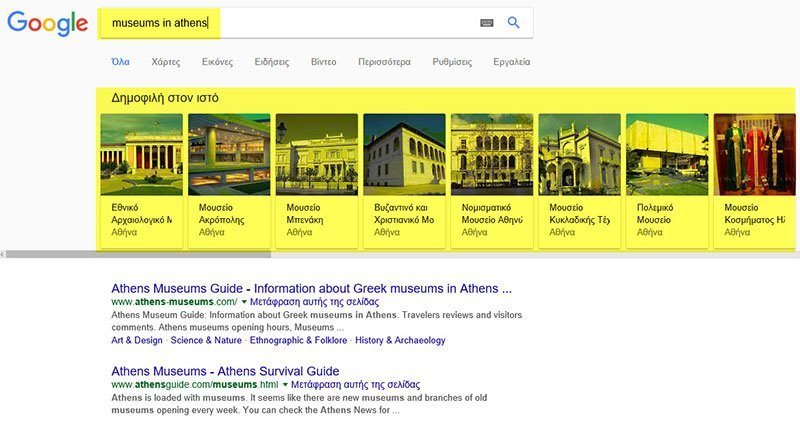 google search query for museums in athens