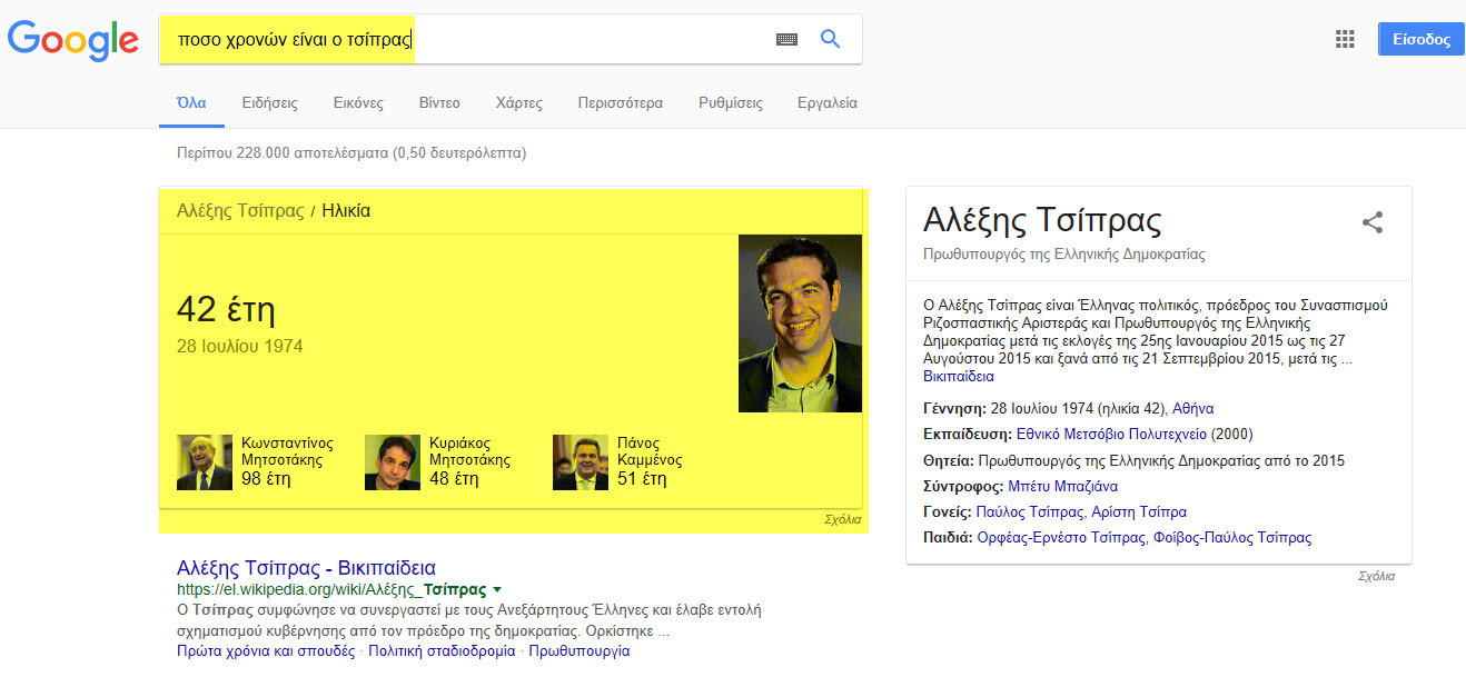 google search about tsipras age