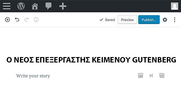 Ο Gutenberg για το WordPress – Woocommerce