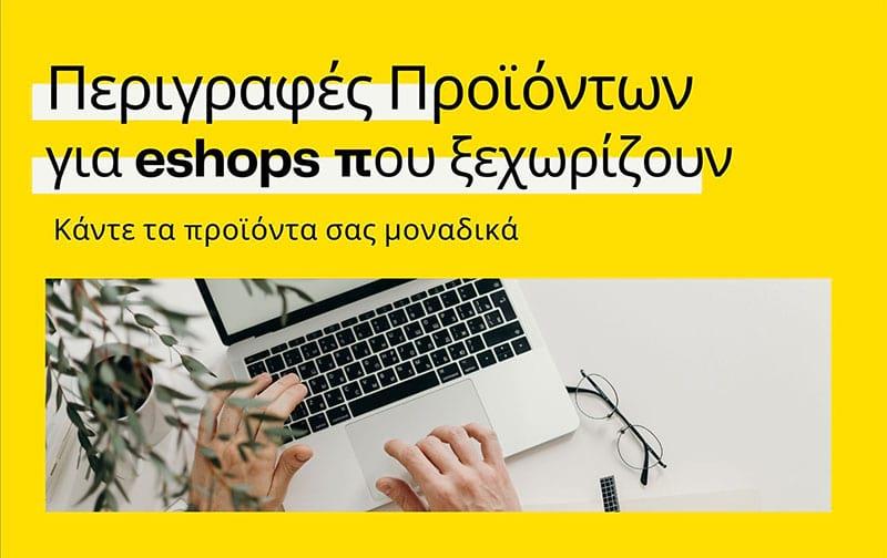 περιγραφές προϊόντων για ηλεκτρονικά καταστήματα